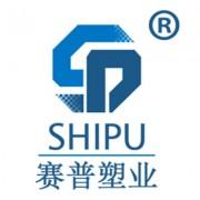 重庆市赛普塑料制品有限公司
