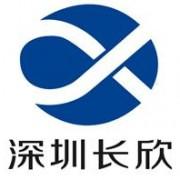 深圳市长欣自动化设备有限公司