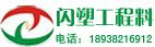闪塑塑胶原料(东莞)有限公司