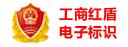 粤工商备E191411000223